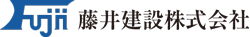 藤井建設株式会社